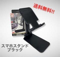 """Thumbnail of """"スマホスタンドホルダー ブラック タブレット 動画配信 動画視聴 ▲"""""""