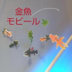 "Thumbnail of ""NEW 金魚 &もみじ  魚 モビール 和インテリア モダン"""