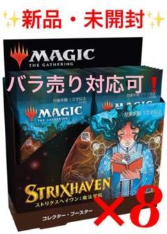 "Thumbnail of ""MTG ストリクスヘイヴン:魔法学院 コレクター・ブースター 日本語 8 BOX"""