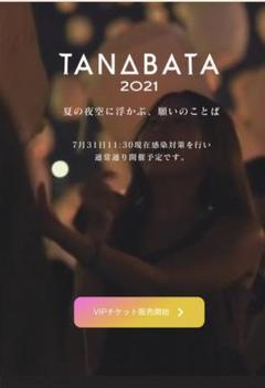 "Thumbnail of ""京都七夕スカイランタン祭り2021(8月13日大人2枚)"""