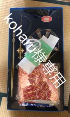 "Thumbnail of ""新品未開封★こいのぼり★鯉幟平安春峰監修★1.2m"""