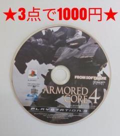 "Thumbnail of ""【PS3】アーマードコア4"""