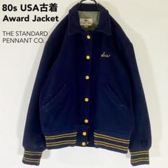 "Thumbnail of ""80s Vintage 古着 アワードジャケット スタジャン"""