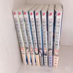 """Thumbnail of """"やがて君になる 1~8巻セット"""""""