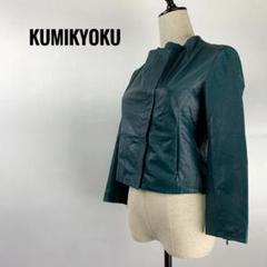 """Thumbnail of """"Z228 KUMIKYOKU ジャケットライダース レザー 羊革 ラムレザー"""""""