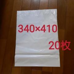 """Thumbnail of """"宅配ビニール袋 A3 20枚"""""""
