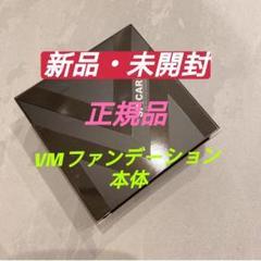 "Thumbnail of ""VMファンデーション 本体 ケース付 パフ付 正規品"""