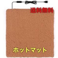 "Thumbnail of ""ホットマット USB 電気マット 電気 座布団 ミニ 電熱ヒーター内蔵"""