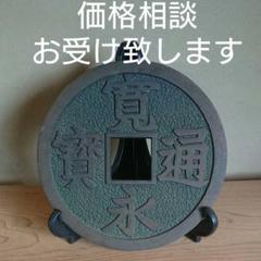 "Thumbnail of ""寛永通銭 置物特大"""