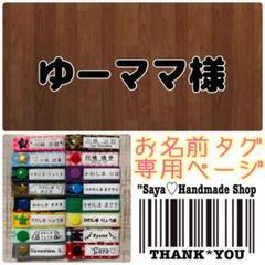 """Thumbnail of """"ゆーママ様"""""""