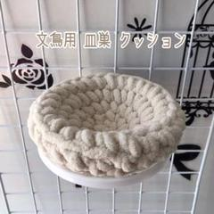 "Thumbnail of ""文鳥用 皿巣 クッション  (シフォンベージュ)"""