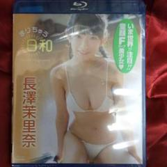 """Thumbnail of """"長澤茉里奈/まりちゅう日和"""""""
