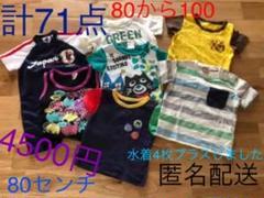 "Thumbnail of ""男の子 キッズ まとめ売り 71点 夏服"""