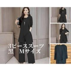 """Thumbnail of """"【新品・在庫ラスト】パンツスーツ セットアップ フォーマル 3点セット  黒M"""""""