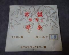"""Thumbnail of """"常盤 強力テトロン琴糸(ゴールド・19)琴・箏"""""""
