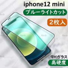 "Thumbnail of ""iPhone12 mini 用ブルーライトカット 強化ガラスフィルム"""