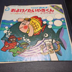 "Thumbnail of ""期間限定価格!レコード およげ!たいやきくん"""