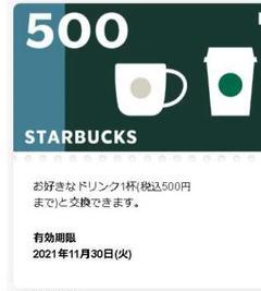 """Thumbnail of """"スターバックスコーヒー ドリンクチケット 500円"""""""