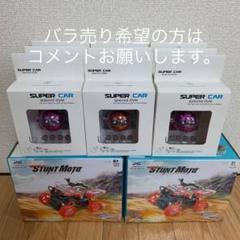 "Thumbnail of ""モーターサイクル2種&ラジコンミニカー10個"""