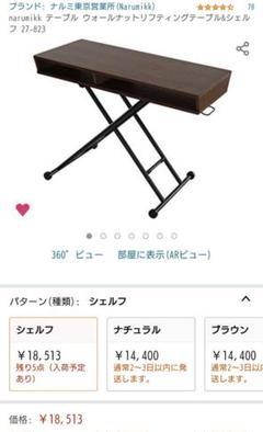 """Thumbnail of """"昇降テーブル ウォールナットリフティングテーブル&シェルフ"""""""
