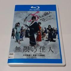 "Thumbnail of ""レンタル落ちBlu-ray「無限の住人」"""