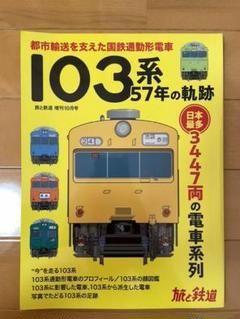 """Thumbnail of """"旅と鉄道 増刊10月号 103系57年の軌跡"""""""