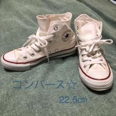 "Thumbnail of ""コンバース オールスター ハイカット 22.5"""