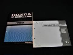 """Thumbnail of """"FORESIGHT フォーサイト サービスマニュアル・パーツリスト"""""""