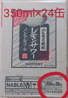 """Thumbnail of """"サントリー のんある晩酌 レモンサワー 350ml×24缶 ノンアルコール"""""""