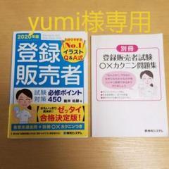 "Thumbnail of ""yumi様専用 登録販売者 試験対策 必修ポイント450 2020年版"""