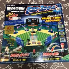 "Thumbnail of ""エポック社 野球盤3Dエース モンスターコントロール"""