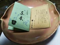 "Thumbnail of ""東哉 陶器 器 工芸品  高さ約4.5cm 直径約19cm"""