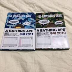 "Thumbnail of ""A BATHING APE 手帳"""