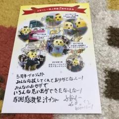 """Thumbnail of """"ふなっしー メッセージカード"""""""