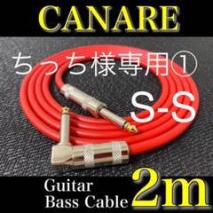 "Thumbnail of ""【新品】CANARE L-4E6S ギター/ベース シールド 2m レッド"""