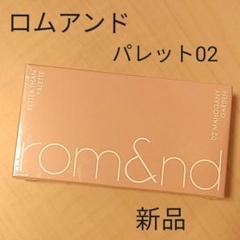 "Thumbnail of ""rom&nd ベターザンパレット 02マホガニーガーデン"""