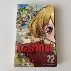 """Thumbnail of """"【裁断済み】 Dr.STONE 22巻"""""""