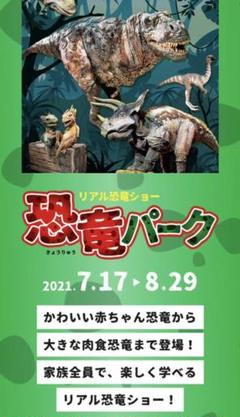 """Thumbnail of """"リアル恐竜ショー 恐竜パーク チケット 板橋区立文化会館 8/3【2枚】"""""""