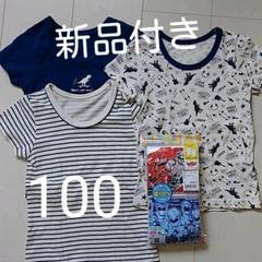 "Thumbnail of ""新品 キラメイジャー半袖シャツ 男の子 100"""