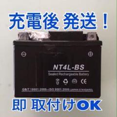 "Thumbnail of ""バイクバッテリー NT4LーBS スーパーカブ トゥディ ディオ他"""