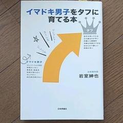 """Thumbnail of """"イマドキ男子をタフに育てる本"""""""