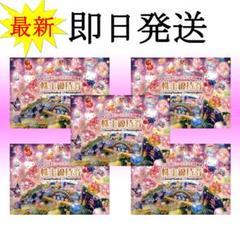 """Thumbnail of """"株主優待券 サンリオピューロランド ハーモニーランド チケット 5枚 ⑦A1"""""""