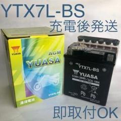 """Thumbnail of """"【新品 送料込み】YTX7L-BS バッテリー 台湾ユアサ バイク YUASA"""""""