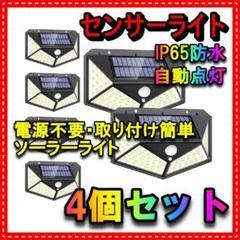 "Thumbnail of ""センサーライト 100LED 4個セット 屋外 ソーラーライト 4面発光 高輝度"""