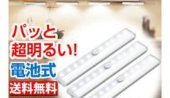 """Thumbnail of """"スピード発送3本入【白色】LEDセンサーライト人感センサー 電池式 室内足下灯"""""""