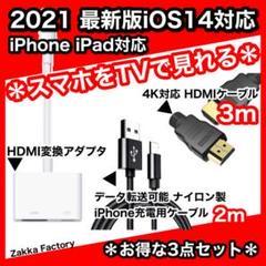 "Thumbnail of ""3点 iphone HDMI 変換アダプタ 3m ケーブル スマホ テレビ 接続"""