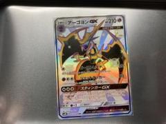 "Thumbnail of ""アーゴヨンGX SSR 色違い"""