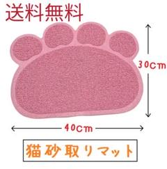"""Thumbnail of """"猫用 マット 猫砂マット 肉球 ピンク ネコ ランチョマット"""""""