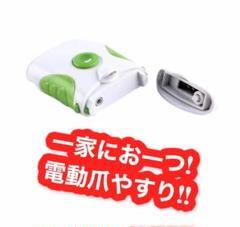 "Thumbnail of ""電動爪切り 爪やすり 電動爪やすり ネイルケア 電池式 LEDライト //"""