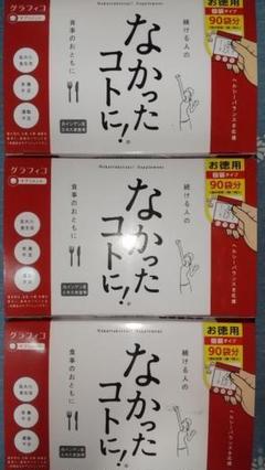 """Thumbnail of """"なかったコトに! お徳用 90袋分 3箱"""""""